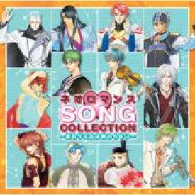 ネオロマンス・SONG COLLECTION 〜愛のリズムは終わらない〜 【CD】