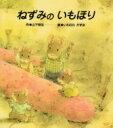ねずみのいもほり ひさかたメルヘン / 山下明生 【絵本】