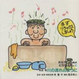 川の流れのようにお父さんのためのピアノ・レッスン 角聖子(ピアノ) 【CD】