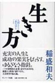 生き方 人間として一番大切なこと / 稲盛和夫 【本】