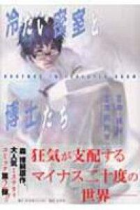 冷たい密室と博士たち バーズコミックススペシャル / 浅田寅ヲ 【コミック】
