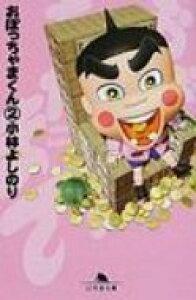 おぼっちゃまくん 2 幻冬舎文庫 / 小林よしのり コバヤシヨシノリ 【文庫】