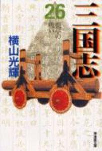 三国志 第26巻 潮漫画文庫 / 横山光輝 ヨコヤマミツテル 【文庫】
