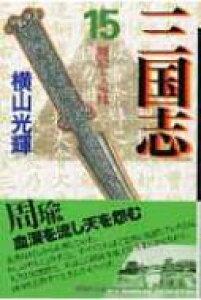 三国志 第15巻 潮漫画文庫 / 横山光輝 ヨコヤマミツテル 【文庫】