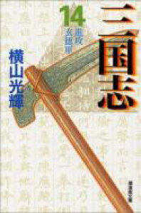 三国志 第14巻 潮漫画文庫 / 横山光輝 ヨコヤマミツテル 【文庫】