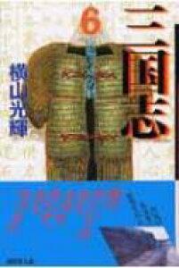 三国志 第6巻 潮漫画文庫 / 横山光輝 ヨコヤマミツテル 【文庫】