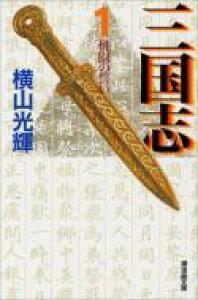 三国志 第1巻 潮漫画文庫 / 横山光輝 ヨコヤマミツテル 【文庫】