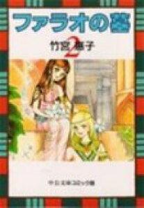 ファラオの墓 2 中公文庫コミック版 / 竹宮惠子 【文庫】
