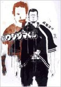 闇金ウシジマくん 1 ビッグコミックス / 真鍋昌平 マナベショウヘイ  【コミック】