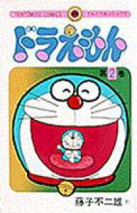 ドラえもん 2 てんとう虫コミックス / 藤子F不二雄 フジコフジオエフ 【コミック】