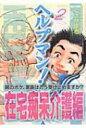 ヘルプマン! 2(在宅痴呆介護編) イブニングKC / くさか里樹 【コミック】