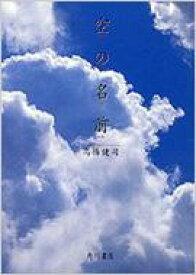 【送料無料】 空の名前 改訂版4版 / 高橋健司 【本】
