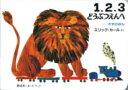1, 2, 3どうぶつえんへ かずのほん ボードブック / エリック・カール 【絵本】