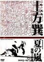 土方巽夏の嵐燔犠大踏鑑 【DVD】