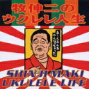 牧伸二 / 牧伸二のウクレレ人生 【CD】