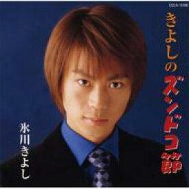 氷川きよし ヒカワキヨシ / きよしのズンドコ節 【CD Maxi】