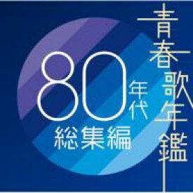 【送料無料】 青春歌年鑑 80年代総集編 【CD】