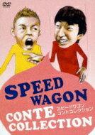 スピードワゴン コントコレクション(コント編) 【DVD】
