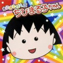 【送料無料】 まるまるぜんぶちびまる子ちゃん 【CD】