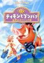 ティモンとプンバァ / 地球まるかじりの旅 【DVD】