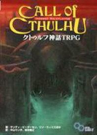 【送料無料】 クトゥルフ神話TRPG ログインテーブルトークRPGシリーズ 【本】