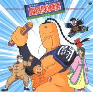 ANIMEX1200 86: : 闘将!!拉麺男 テレビ・オリジナル・サウンドトラック 【CD】