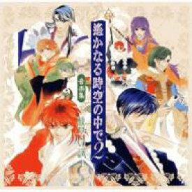 ネオロマンス The Best CD1800 音楽集: : 遙かなる時空の中で2 -秋草の調- 【CD】