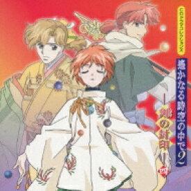 ネオロマンス The Best CD1800 CDドラマ コレクションズ: : 遙かなる時空の中で2 -刻の封印- 四 【CD】