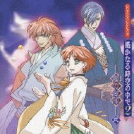 ネオロマンス The Best CD1800 CDドラマ コレクションズ: : 遙かなる時空の中で2 -刻の封印- 弐 【CD】