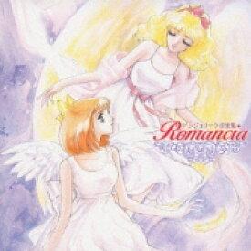 ネオロマンス The Best CD1800: : アンジェリーク音楽集〜Romancia〜 【CD】