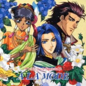 ネオロマンス The Best CD1800: : アンジェリーク Special2〜A LA MODE〜 【CD】