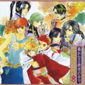 ネオロマンス The Best CD1800 CDドラマ コレクションズ: : 遙かなる時空の中で 八葉萌芽の巻◆後編◆ 【CD】
