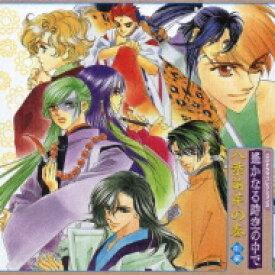 ネオロマンス The Best CD1800 CDドラマ コレクションズ: : 遙かなる時空の中で 八葉萌芽の巻◆前編◆ 【CD】