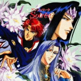 ネオロマンス The Best CD1800: : アンジェリーク 〜SOIREE〜 【CD】