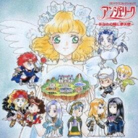 ネオロマンス The Best CD1800 CDドラマ コレクションズ: : アンジェリーク 〜あなたの瞳に夢天使〜 【CD】