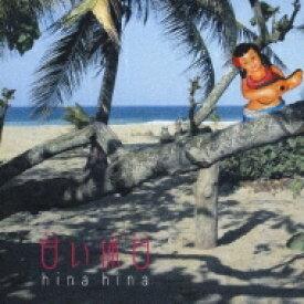 Hina Hina / 甘い休日 【CD】