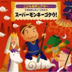 はっぴょう会・おゆうぎ会用CD: : こども名作シアター おはなしミュージカル スーパーモンキーゴクウ! 【CD】