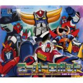 【送料無料】 スーパー・ヒーロー・クロニクル: : スーパーロボット主題歌・挿入歌大全集 II 【CD】