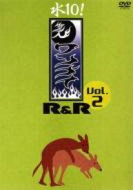 水10! ワンナイR & R Vol.2 【DVD】