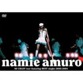 安室奈美恵 / namie amuro SO CRAZY tour featuring BEST singles 2003-2004 【DVD】