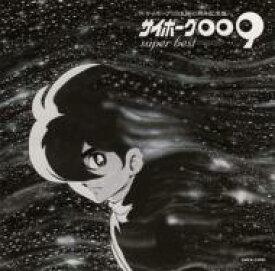 【送料無料】 サイボーグ009 / 〜サイボーグ009生誕40周年記念盤〜: : サイボーグ009 super best 【CD】