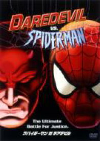 スパイダーマン対デアデビル 【DVD】