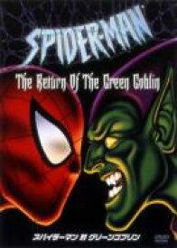 スパイダーマン対グリーンゴブリン 【DVD】