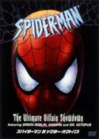 スパイダーマン対ドクター・オクトパス 【DVD】