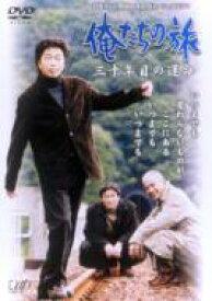 日本テレビ開局50周年記念スペシャルドラマ俺たちの旅 三十年目の運命 【DVD】