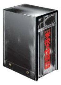 【送料無料】 学校の怪談 DVD-BOX 【DVD】