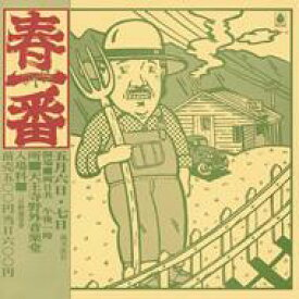 春一番ライブ '72 【CD】