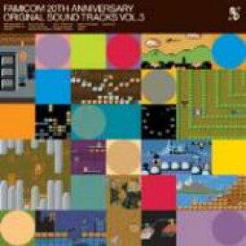 ファミコン 20TH アニバーサリー オリジナル・サウンド・トラックスVOL.3 【CD】