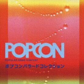 ポプコン バラード コレクション 【CD】