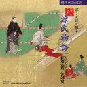 京ことばで綴る源氏物語: : 日の宮と月の女 紅葉の賀 / 花の宴 【CD】